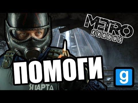 Анархист [Metro 2033 RP Garry's Mod]