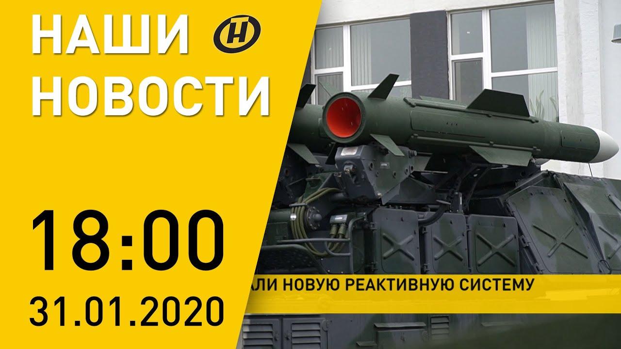 Наши новости ОНТ: коронавирус уже в России; реактивная «Флейта» на 80 ракет; взрыв под Орлом MyTub.u