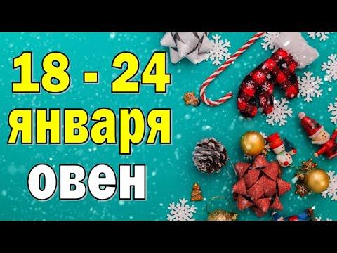 ОВЕН 💙 неделя с 18 по 24 января. Таро прогноз гороскоп