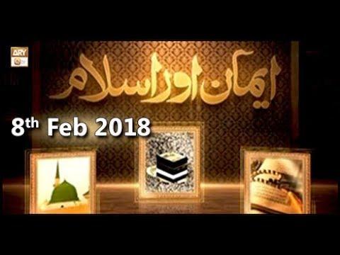 Emaan Aur Islam - Topic - Waseela e Mustafa (S.A.W) - ARY QTV