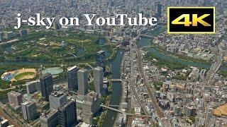 [4K] ANA Osaka Itami Airport Landing / 絶景空撮 大阪市街・大阪城・伊丹空港着陸・奈良盆地・志摩半島 thumbnail