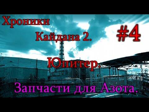 "S.T.A.L.K.E.R. Хроники Кайдана 2. #4. Запчасти для Азота. Ливер на заводе ""Юпитер"" и могила Мартышки"