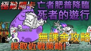 貓咪大戰爭 極難關卡 亡者肥普降臨 死者的遊行—★☆無課金攻略☆★ thumbnail