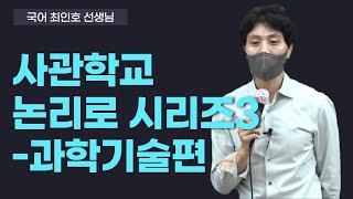 [메가스터디] 국어 최인호쌤 - 사관학교 논리로 시리즈…