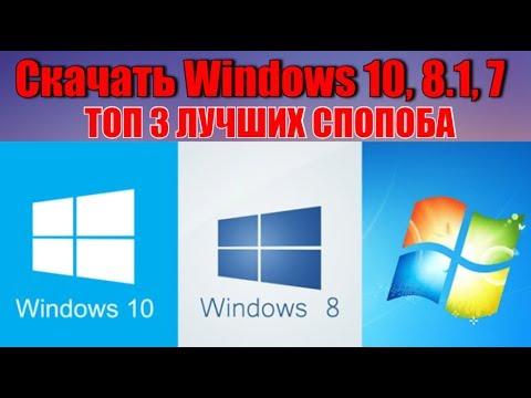 Скачать Windows 10, 8.1, 7 - Лучшие способы!!!