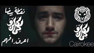 نقطه بيضا- اعرف.افهم / Cairokee - Ahmed Malek
