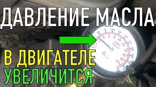 НАЙДЕНА ПРИЧИНА падения давление масла в двигателях!!