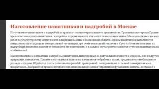 видео Изготовление памятников из гранита в Москве