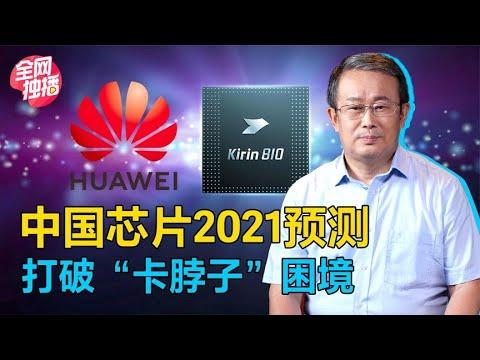 """中國芯片換道超車 """"卡脖子""""問題將被打破,台積電要倒閉?"""