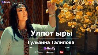 Гульзина Талипова - Улпот ыры / Жаны клип 2020