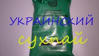 видео Сухпаек ВСУ – новый индивидуальный рацион питания в украинской армии