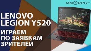 Lenovo Legion Y520. Играем по заявкам зрителей