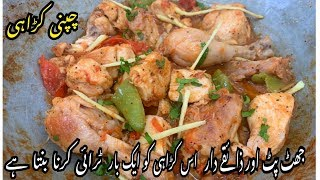 Chicken Chapni Karahi / Chicken Karahi Recipe By Yasmin Cooking