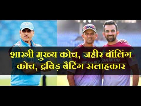 Ravi Shastri कोच, विदेश दौरो के लिए Dravid बल्लेबाज़ी और Zaheer गेंदबाज़ी कोच