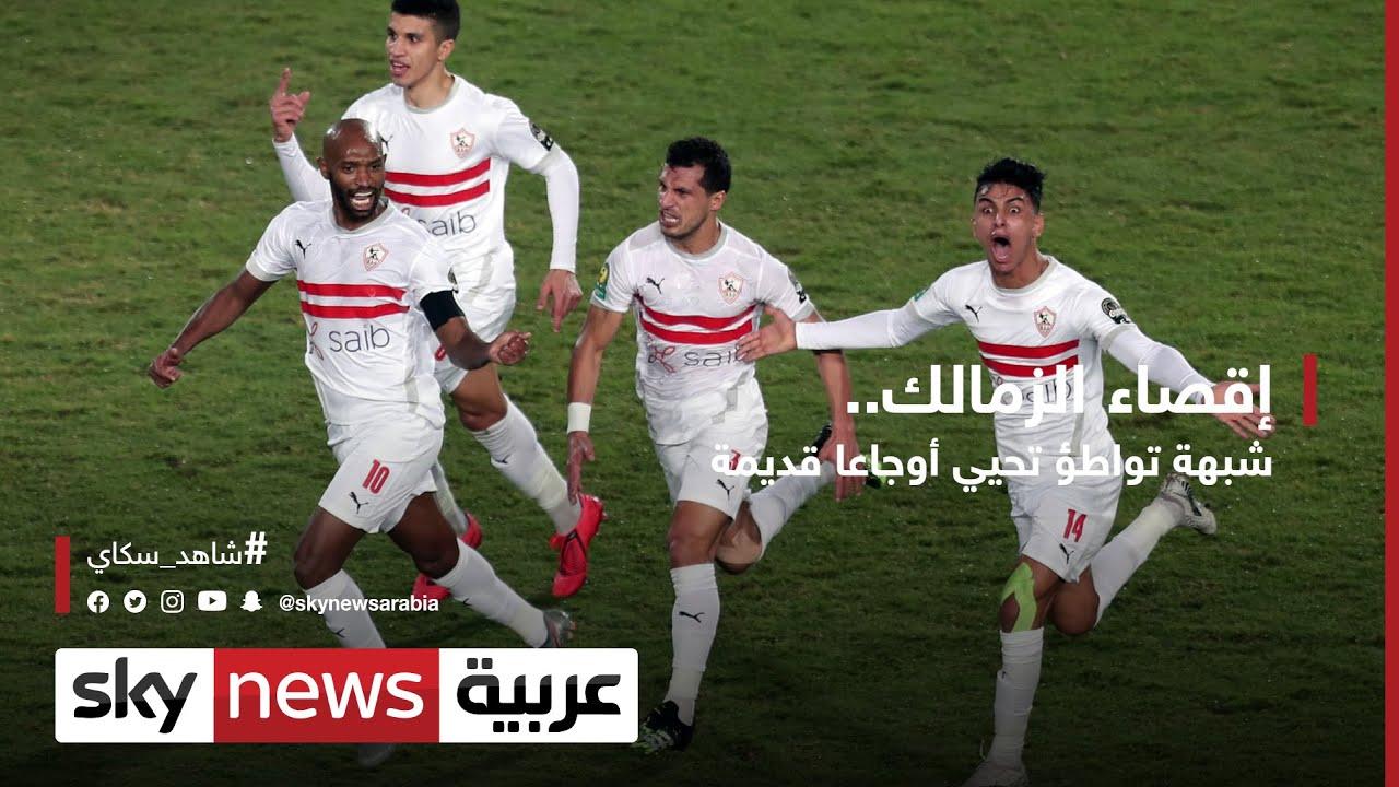 إقصاء الزمالك.. شبهة تواطؤ تحيي أوجاعا قديمة  - نشر قبل 8 ساعة