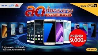 มีจำกัด!!! BananaStore จัดโปรช่วงปีใหม่ไทยลดราคามือถือทั้ง Samsung,Asus,Huawei สูงสุด 9,000 บาท