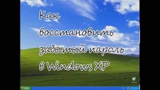 Как восстановить забытый пароль Windows XP?