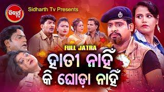 Hati Nahin Ki Ghoda Nahin | New Full Jatra | Sibani Gananatya |ହାତୀ ନାହିଁକି ଘୋଡ଼ା ନାହିଁ | SidharthTV