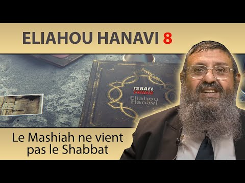 ELIAHOU HANAVI 8 - Le Mashiah ne vient pas pendant Shabbat - Rav Itshak Attali (+ 972 54 555 93 60)