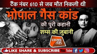 EP 178: BHOPAL GAS TRAGEDY:जब एक जान की क़ीमत 12 हज़ार 400 रुपये आकी गई!शम्स की ज़ुबानी | Crime Tak