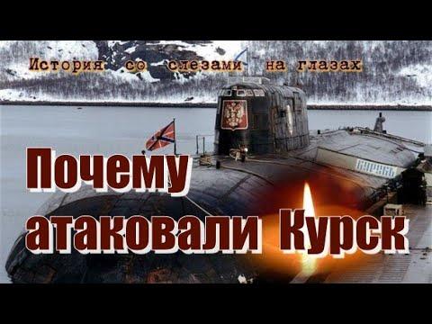 Тайна гибели 'КУРСКА'.