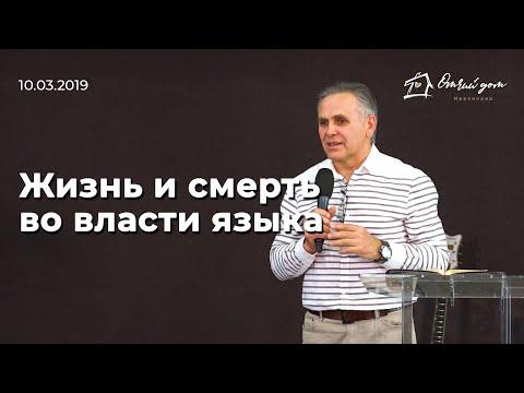 Александр Хомяков — Жизнь и смерть во власти языка
