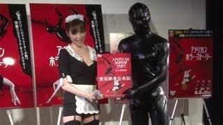 海外ドラマ「アメリカン・ホラー・ストーリー」DVD発売記念イベントが7...
