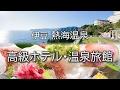 伊豆 熱海の高級ホテル・旅館12選 の動画、YouTube動画。