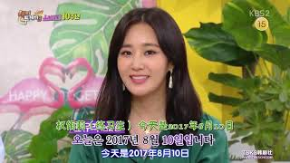 170810 Happy Together E.511.