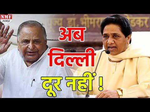 SP-BSP गठबंधन से खुश Mulayam Singh, कहा- हमें कोई नहीं रोक सकता