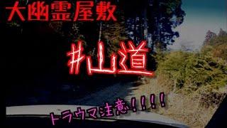 【大幽霊屋敷~浜村淳の実話怪談~】 #山道 【トラウマ注意】