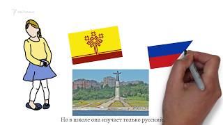 Почему чуваши в качестве родного языка выбирают русский?