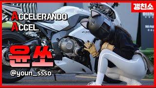 [갱친소] CBR1000RR 그리고 고양이 헬멧의 그녀! ACCEL. 윤쏘 🐱  - HONDA CBR650R - CBR1000RR - MSX125 - BMW RnineT