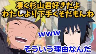 【NARUTO文字起こし】サスケ(杉山紀彰)が楽器について語る 杉山紀彰 検索動画 3