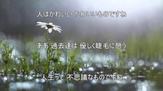 フォレスタ音楽集~美しき日本語2~ 『昴』『愛燦燦』ほか