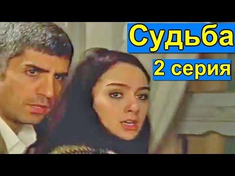 Судьба турецкий сериал 2 серия