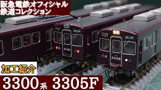 【鉄道模型】鉄道コレクション 阪急電鉄 3300系 3305編成 加工紹介【Nゲージ】