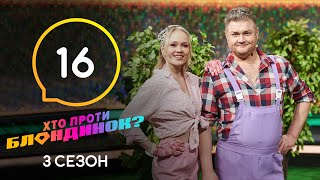 Кто против блондинок? – Сезон 3. Выпуск 16 – 19.05.2020