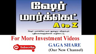 💹What is Share Market for Begineers ? in Tamil (