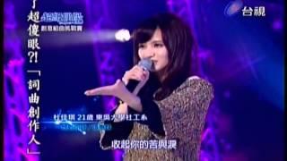 20121208 超級偶像super idol 杜佳琪 - 一想到你呀(張惠妹)&至少還有你(林憶蓮)