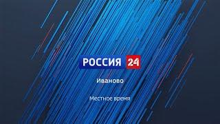 080421 РОССИЯ 24 ИВАНОВО НОВОСТИ 17 30
