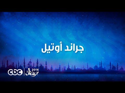 اعلان مسلسل جراند اوتيل على قناة cbc رمضان 2016