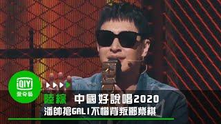 《中國新說唱2020》第三集 GALI《水晶》 潘瑋柏出狂言背叛鄧紫棋|愛奇藝台灣站