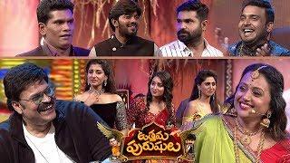 Utthama Purushulu - Diwali Special Event Promo 02 - Sudigali Sudheer,Chalaki Chanti,Chammak Chandra