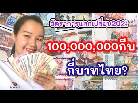 100,000,000กีบ กี่บาทไทย???