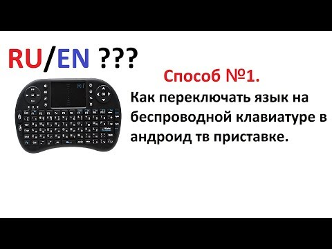 ч1. Как переключить язык на беспроводной клавиатуре в андроид приставке