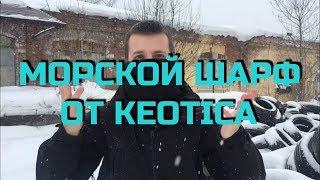 Обзор на морской шарф Keotica. Проект Чистота.