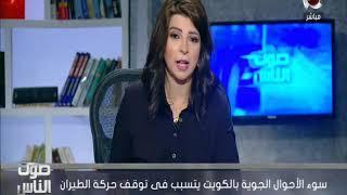 هل تتأثر مصر بسيول الكويت؟ «الأرصاد» تجيب