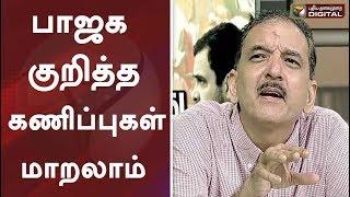 பாஜக குறித்த கணிப்புகள் மாறலாம்: சுமந்த் சி ராமன் கணிப்பு | Sumanth C Raman Exit Poll