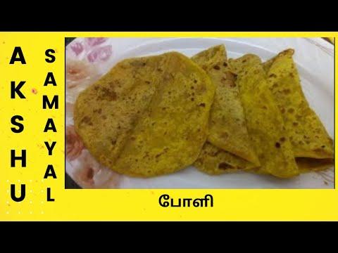 போளி - தமிழ் / Boli - Tamil